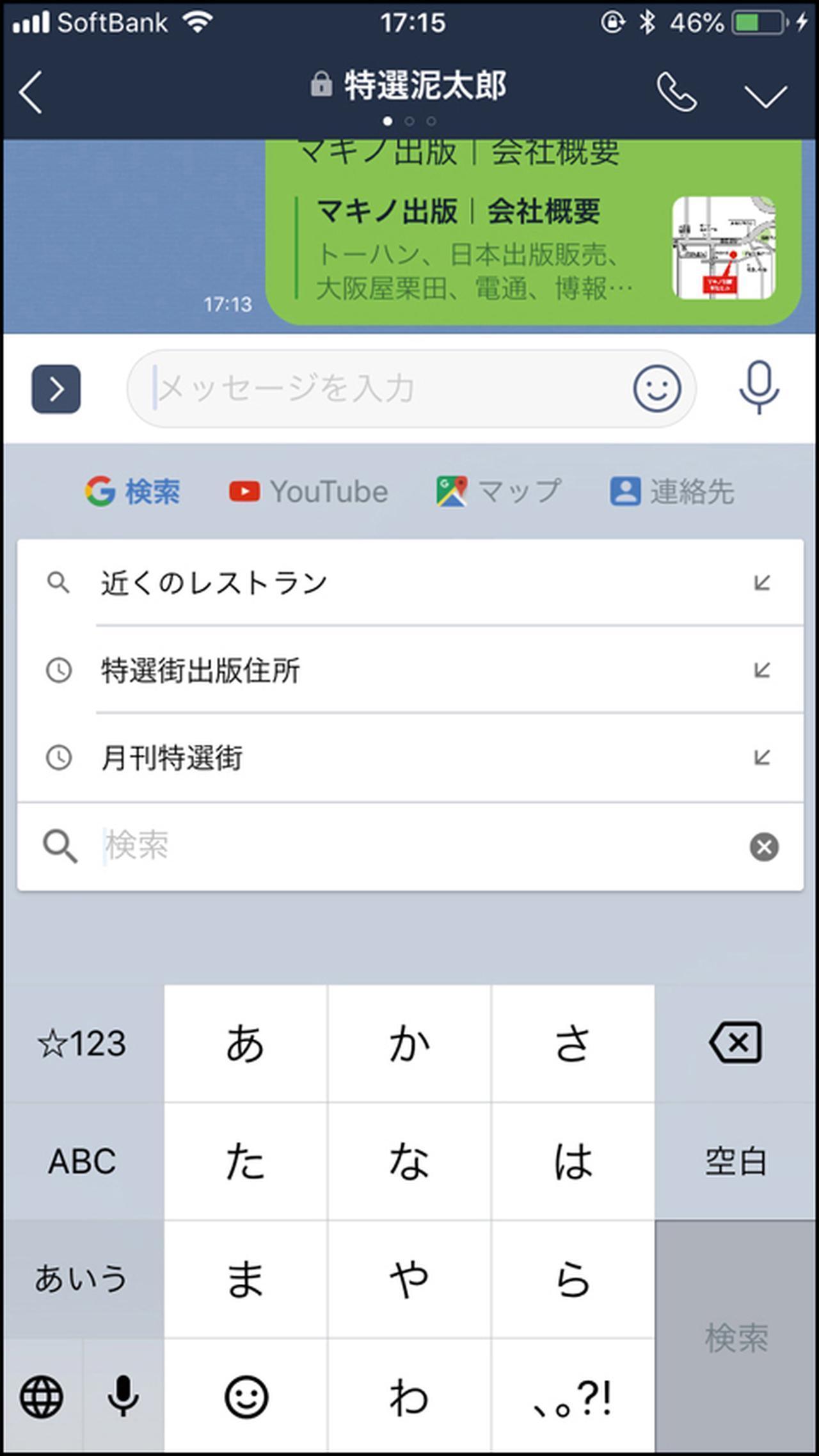 画像: フリック、ケータイタイプ、PCタイプの三つの入力方法に対応。PCタイプの英語入力では、指を滑らせる「グライド」入力にも対応。(iPhone)
