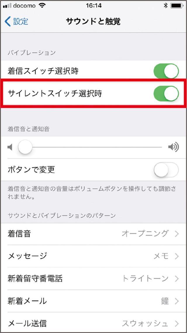 画像: iPhoneはサイレントスイッチをオンにしたうえで、「設定」→「サウンドと触覚」で、バイブレーションを有効にする必要がある。