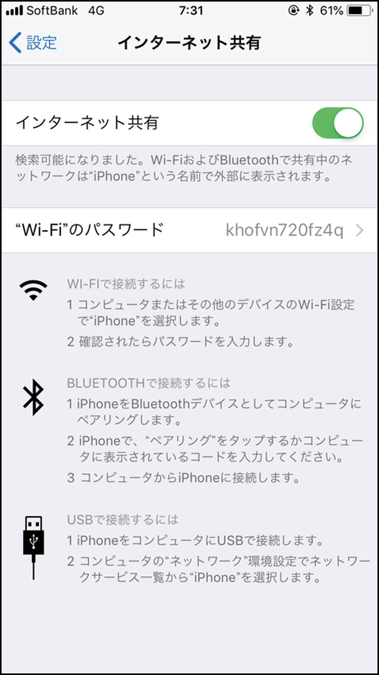 画像: iPhoneの「インターネット共有」の画面。SSIDはiPhoneの「名前」となる。パスワードは任意に変更することができる。