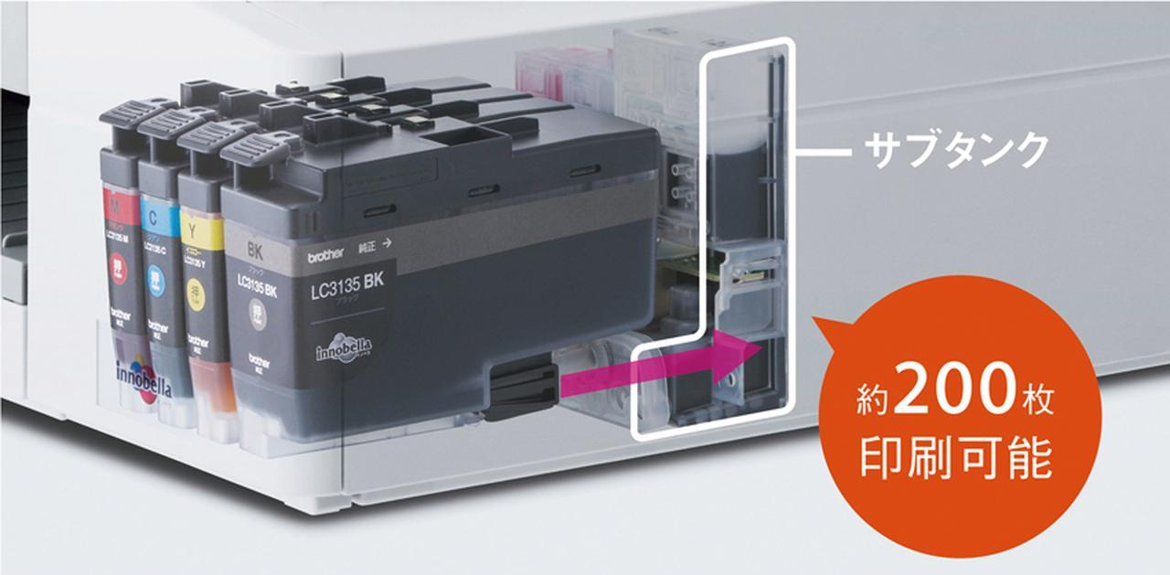 画像: インク全色をカートリッジからサブタンクに注入するシステムを搭載。インクを使い切っても印刷を止めず、約200枚印刷が可能。カートリッジの購入を忘れていても安心。