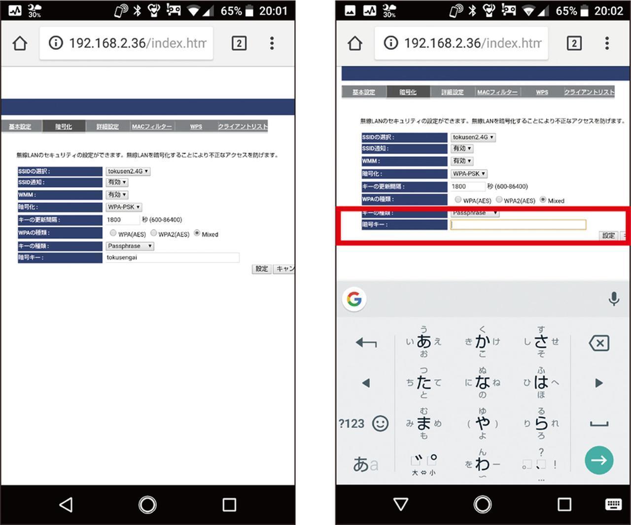 画像: iPhoneは、Wi-Fiルーターに接続する場合は、初期設定のパスワードを、説明書に従い、自分だけが覚えやすいものに変更するといい。