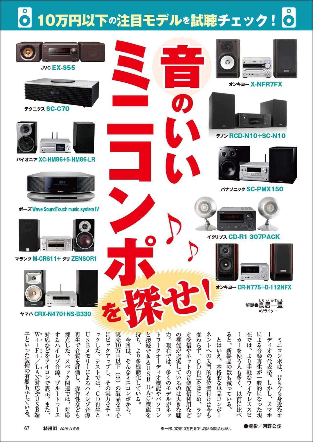 画像5: 「今どきのオーディオ&音楽」「レコード&カセット」を大特集。「特選街11月号」本日発売です!