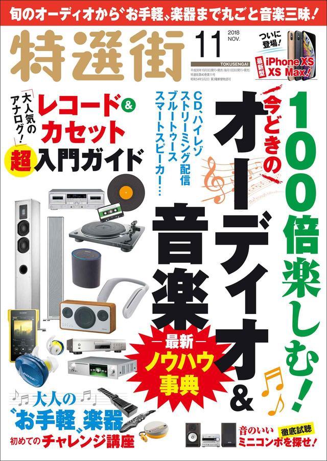 画像1: 「今どきのオーディオ&音楽」「レコード&カセット」を大特集。「特選街11月号」本日発売です!