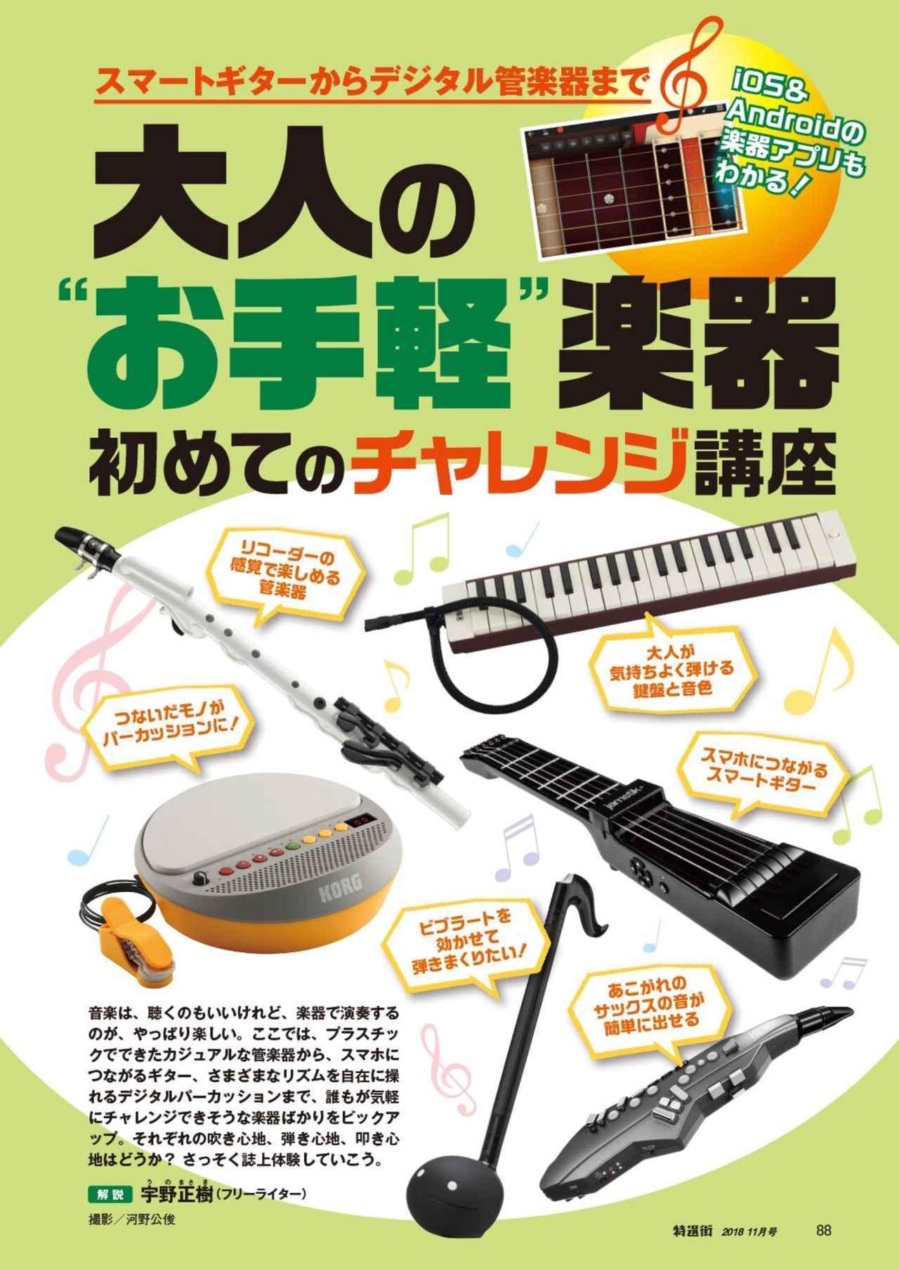 画像6: 「今どきのオーディオ&音楽」「レコード&カセット」を大特集。「特選街11月号」本日発売です!