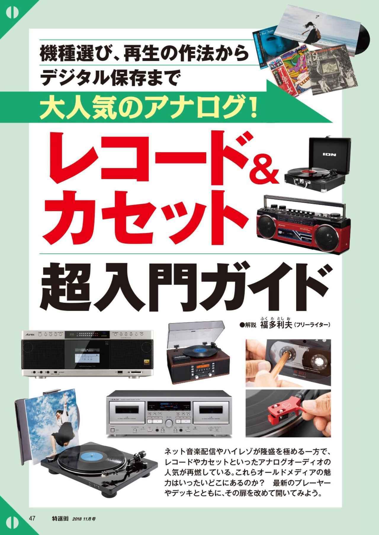 画像4: 「今どきのオーディオ&音楽」「レコード&カセット」を大特集。「特選街11月号」本日発売です!