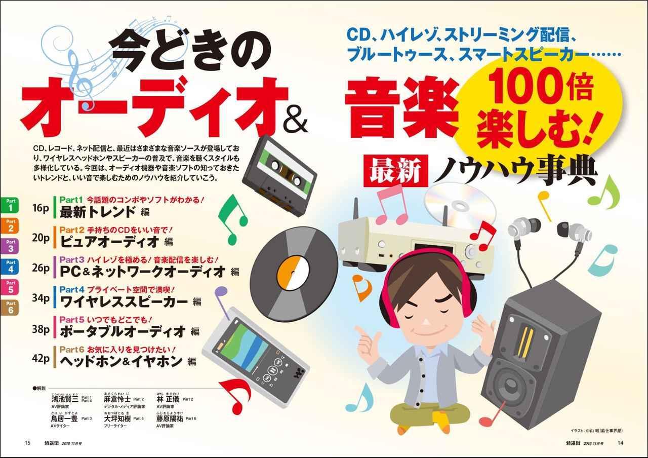 画像3: 「今どきのオーディオ&音楽」「レコード&カセット」を大特集。「特選街11月号」本日発売です!