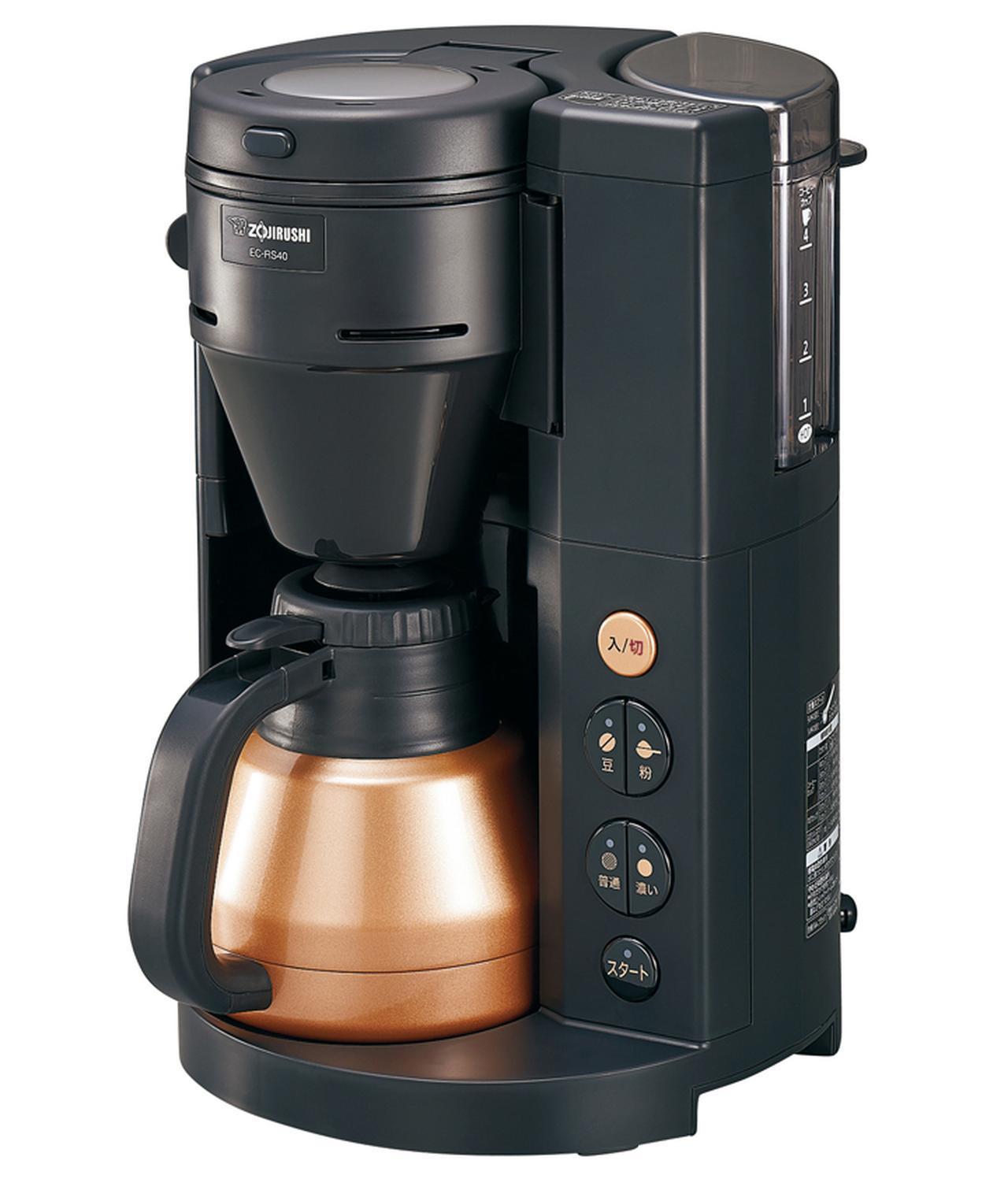 画像1: 通も納得のコクと香り! 象印のコーヒーメーカーに注目【珈琲通EC-RS40型】