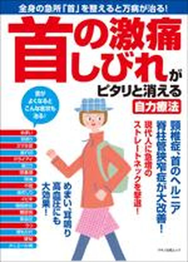 画像: 出典:首の激痛、しびれがピタリと消える自力療法 全身の急所「首」を整えると万病が治る! 『安心』編集部 www.makino-g.jp