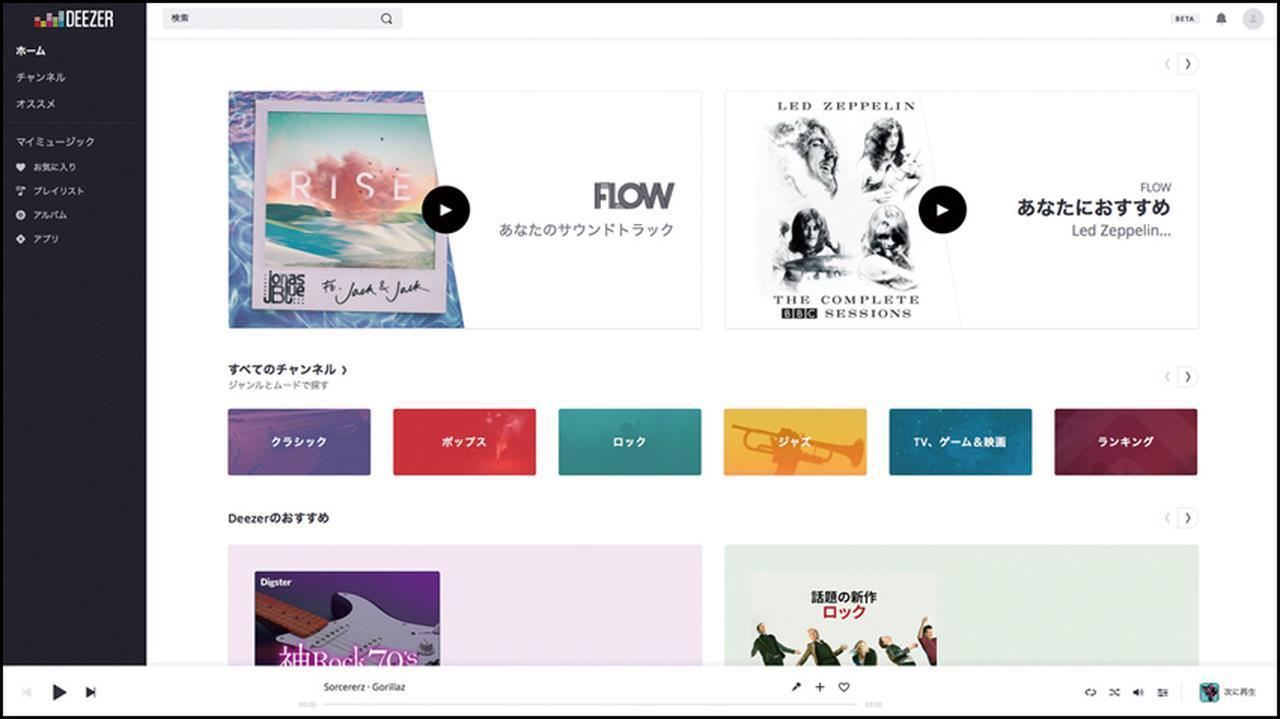 画像: 日本では初めてとなるCD音質によるストリーミングサービス。音質にこだわる派の人には要注目の存在だ。