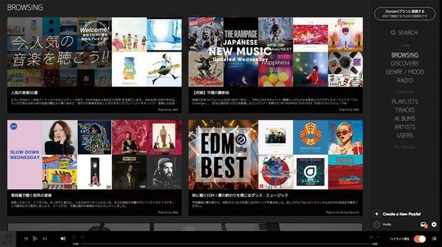 画像: 日本発のサービスであるため、邦楽のアーティストやアルバムが豊富なことが特徴。新曲の配信も素早く、マイナーなジャンルもカバー。
