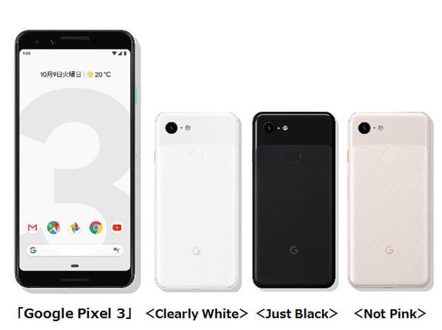 画像3: 【2018秋冬モデル】auは5機種発表! ドコモ、ソフトバンクの「Pixel 3」発売日は? 最新機能は?