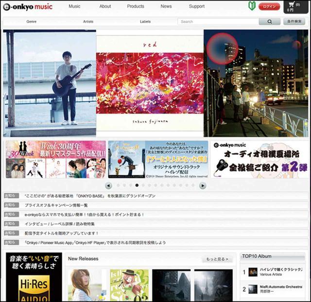 画像: http://www.e-onkyo.com/music/
