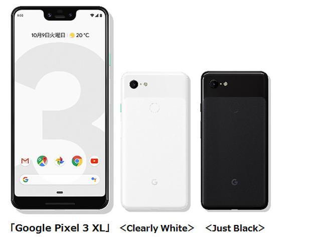 画像4: 【2018秋冬モデル】auは5機種発表! ドコモ、ソフトバンクの「Pixel 3」発売日は? 最新機能は?
