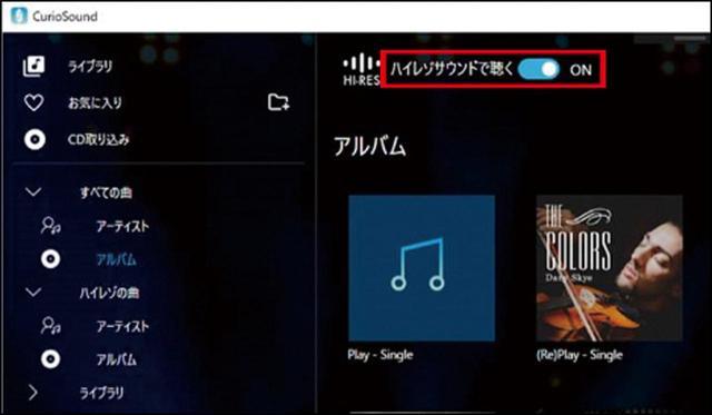 画像: ライブラリー画面の上部にある「ハイレゾサウンドで聴く」を「ON」にすると、CD音源をハイレゾに近い音質に変換することができる。