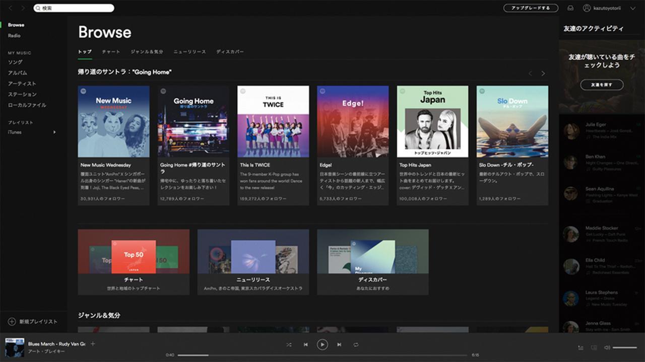 画像: 一定の料金で膨大な楽曲が聴き放題となるストリーミングサービス。音楽データは圧縮音源だ。 https://www.spotify.com/jp/music/