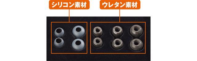 画像: イヤピースはシリコン素材が一般的だが、抑えの効いた厚みのある音が得られるウレタン素材もおもしろい。いろいろと付け替えて試してみよう。