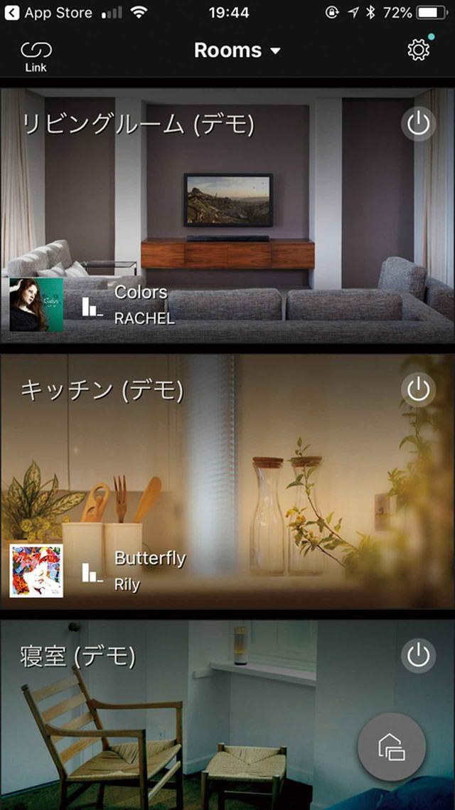 画像: 各スピーカーから鳴らす音楽を指定したり、ネットワーク再生、ストリーミング再生の楽曲を選択したりできる。