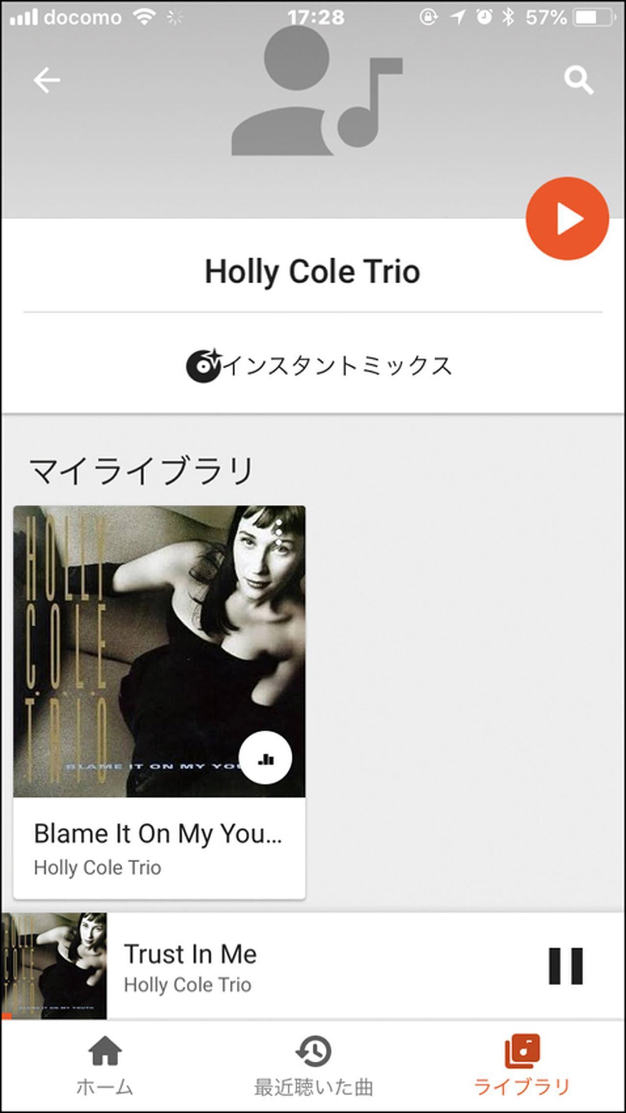 画像: スマホの「Play Music」アプリを使えば、「Google Playミュージック」にアップロードした音楽をいつでも聴くことができる。もちろん、端末にダウンロードすることもできる。