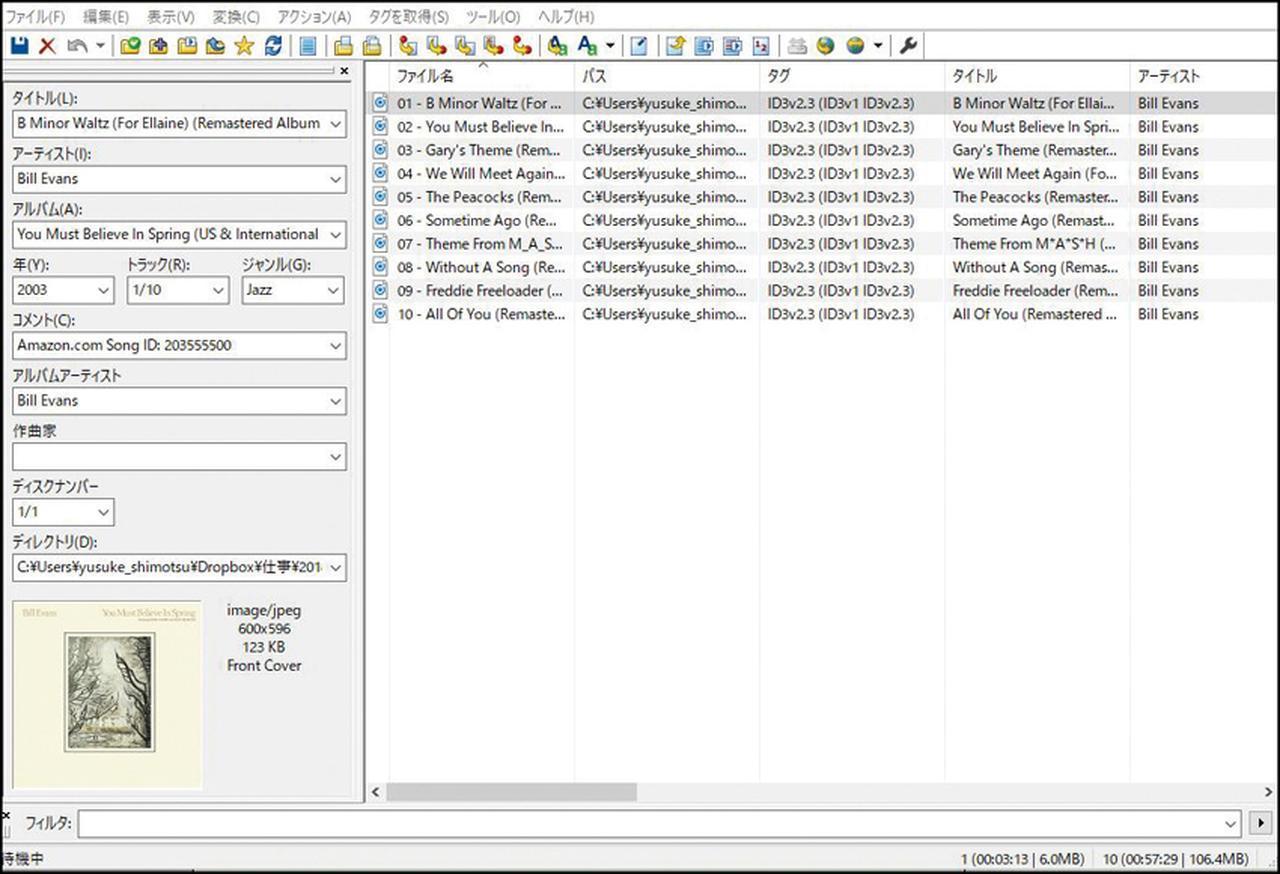 画像: Windows用のフリーソフト「Mp3tag」を使えば、MP3ファイルにタイトルやミュージシャン、ジャケットアート情報などを書き込める。