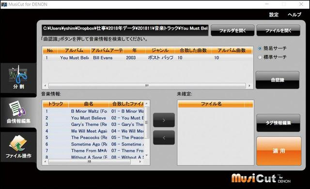 画像: 楽曲のタイトル名やミュージシャン名、リリース時期などの情報を書き込める。