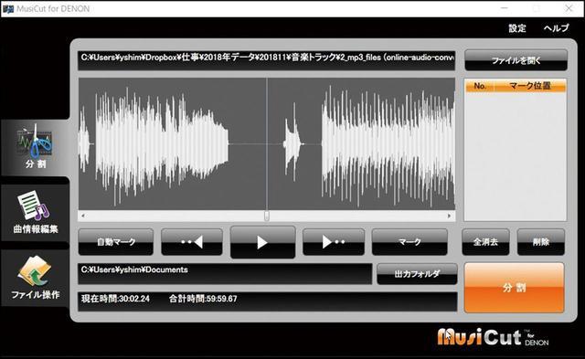 画像: デノンのレコードプレーヤーに付属する「MusiCut for DENON」は、MP3ファイルの分割や楽曲情報が編集できる。