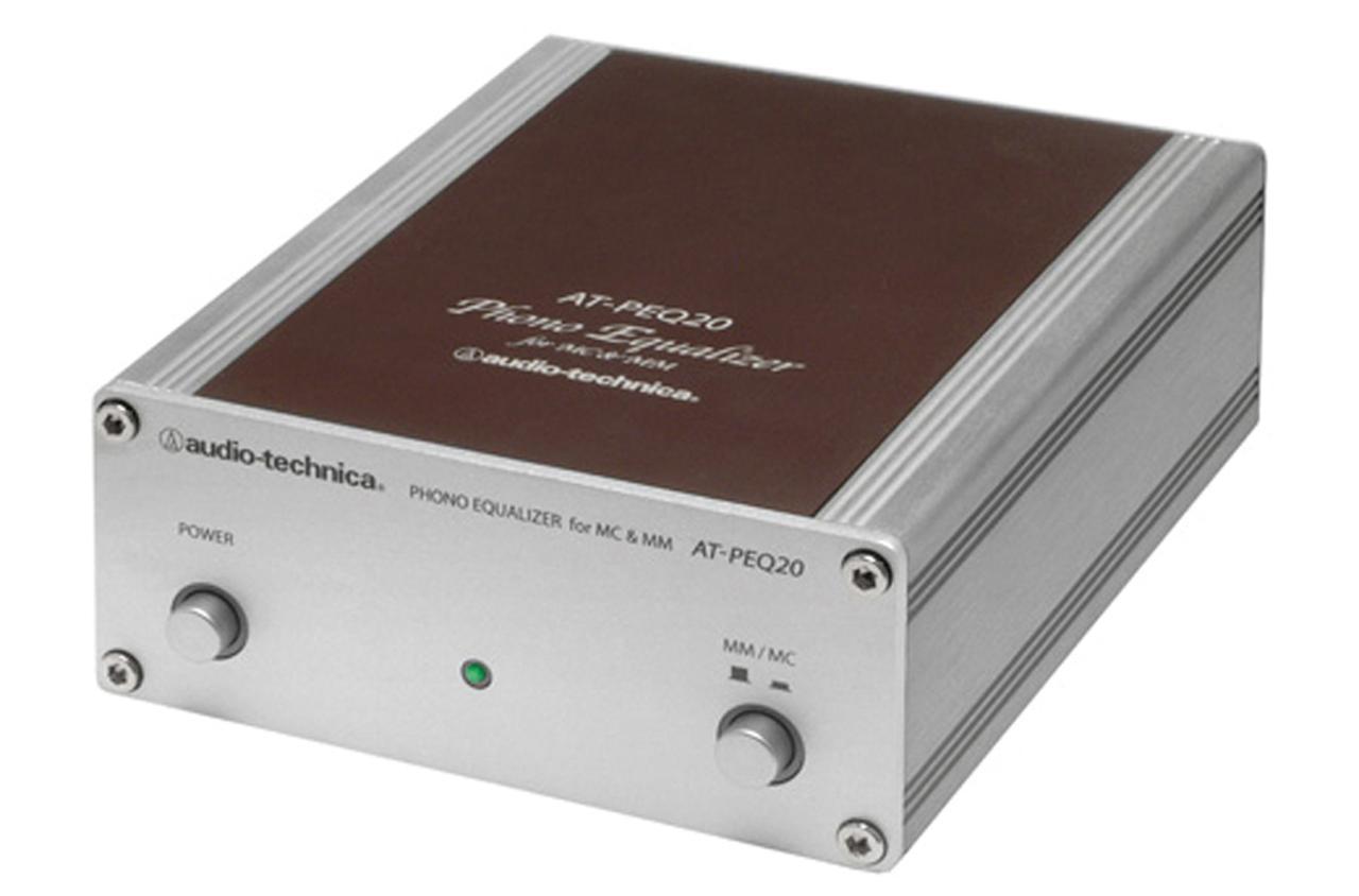 画像: オーディオテクニカ・AT-PEQ20(実売価格:1万6700円程度)は、切り替えスイッチによってMMカートリッジ、MCカートリッジの両方に対応。