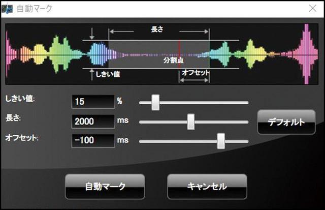 画像: MP3で録音した場合、付属のアプリで、任意の位置で楽曲分割ができる。