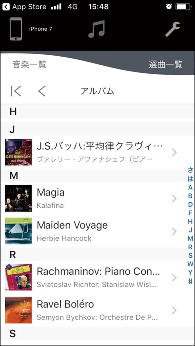 画像: スマホ用アプリ「Panasonic Music Streaming」(無料)を使えば、ネットワーク機能を快適に操作できる。