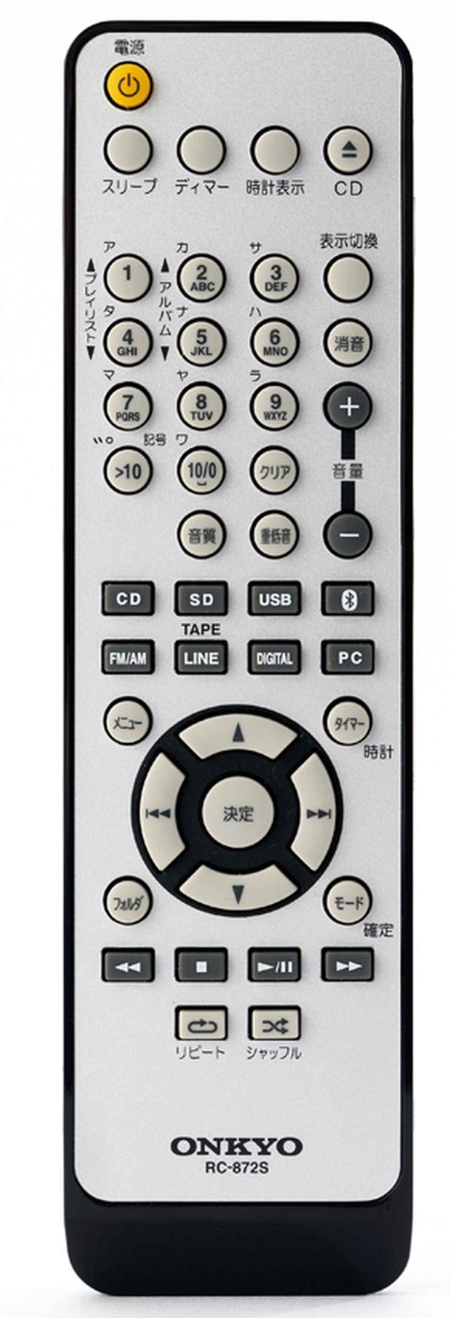 画像: CDのダイレクト選曲ボタンなども備えたリモコン。入力切り替えやタイマー機能など、一とおりの操作を手元で行える。