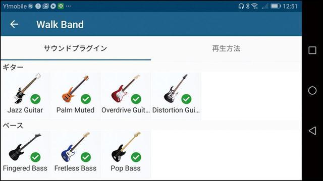 画像: ギターやベース、キーボード、トランペット、ドラムスなど、さまざまな楽器のプラグインをダウンロードして、シミュレートする音色を増やすことが可能。