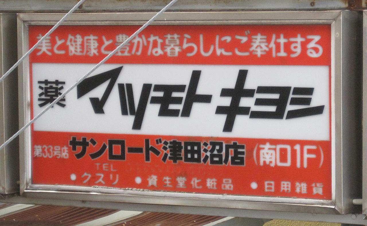 画像: 都市型店舗出店当初と思われる?レトロな看板。「美と健康」の文字が見える。