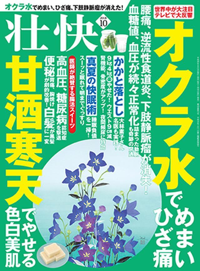 画像: 『壮快』2018年10月号 www.makino-g.jp