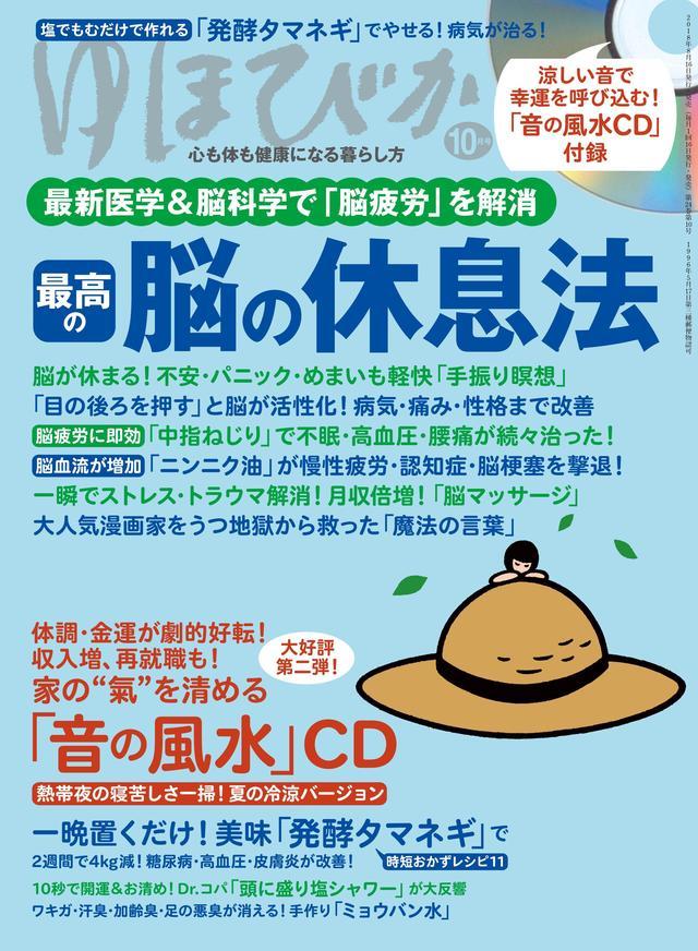 画像: 『ゆほびか』2018年10月号 www.makino-g.jp