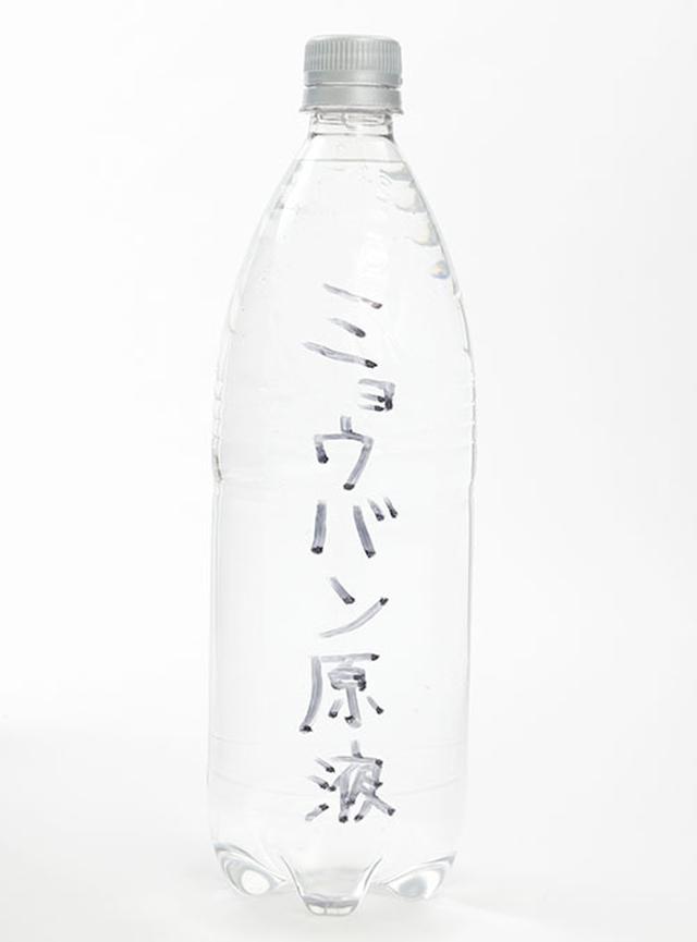 画像: ❹最初は白濁しているが、落ち着くと透明になる。誤用を防ぐため油性ペンでわかりやすく書いておく