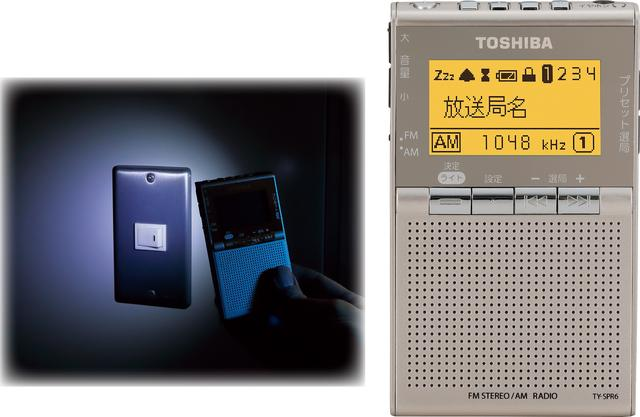 画像: 大型液晶とLEDライトを備えたポケットサイズのFM/AMラジオ