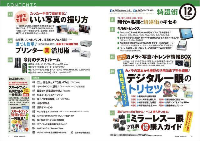 画像1: 「デジタル一眼の基本」「おすすめミラーレス一眼」「撮影上達のワザ」を大特集。【特選街12月号】は本日発売です!