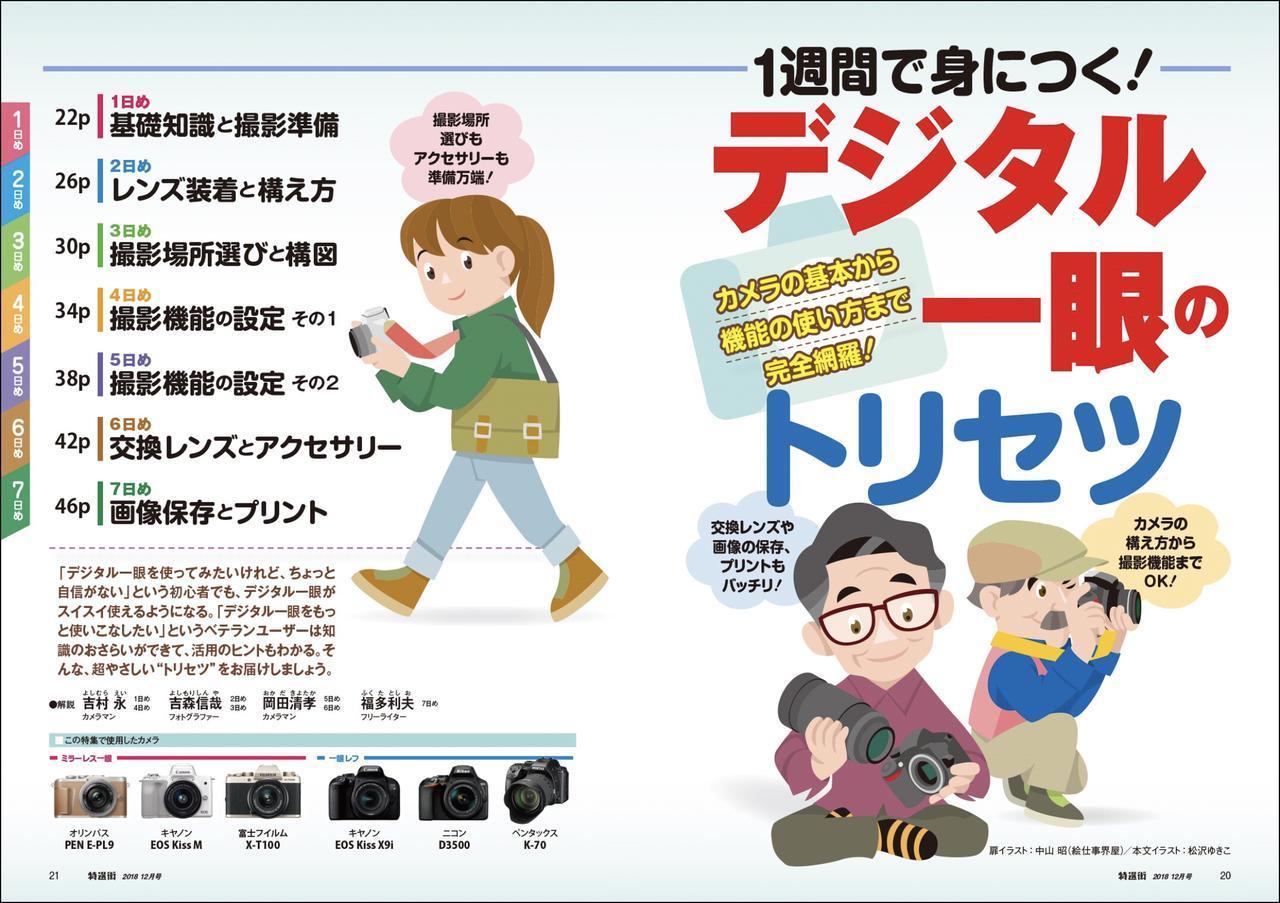 画像2: 「デジタル一眼の基本」「おすすめミラーレス一眼」「撮影上達のワザ」を大特集。【特選街12月号】は本日発売です!