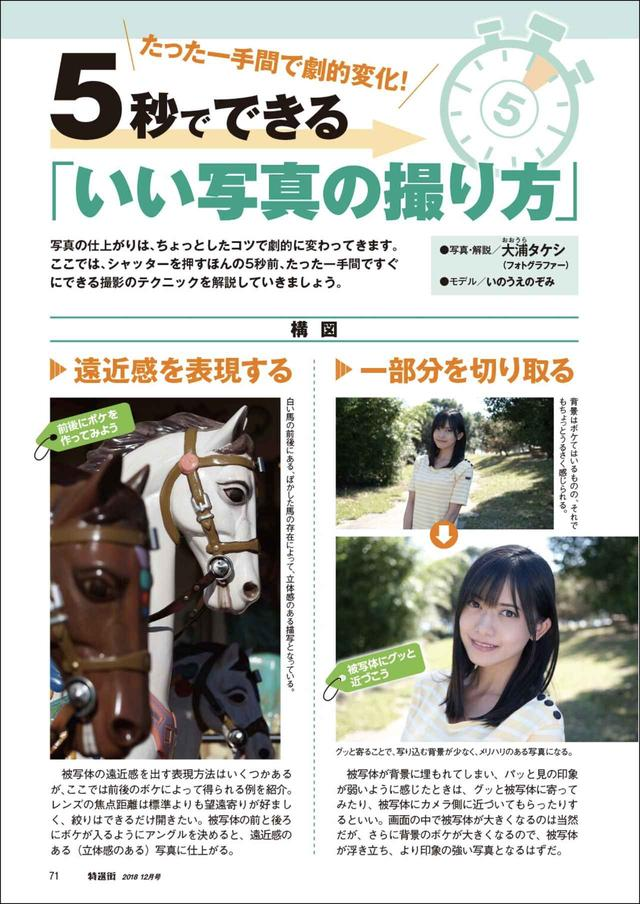 画像4: 「デジタル一眼の基本」「おすすめミラーレス一眼」「撮影上達のワザ」を大特集。【特選街12月号】は本日発売です!