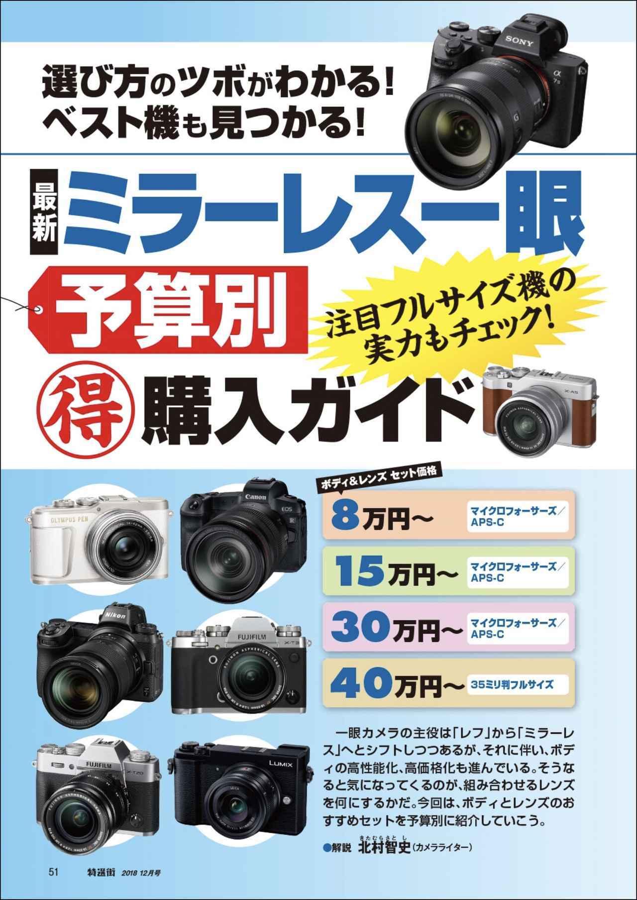 画像3: 「デジタル一眼の基本」「おすすめミラーレス一眼」「撮影上達のワザ」を大特集。【特選街12月号】は本日発売です!
