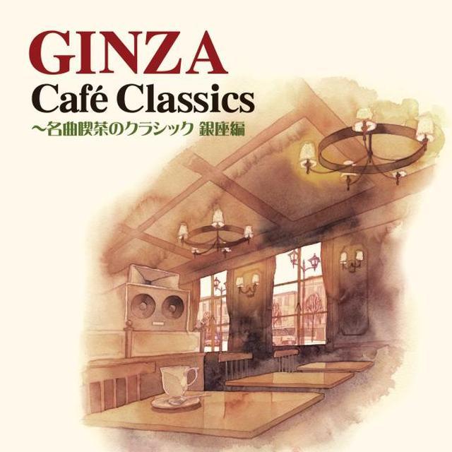 画像: 『GINZA Café Classics~名曲喫茶のクラシック 銀座編』