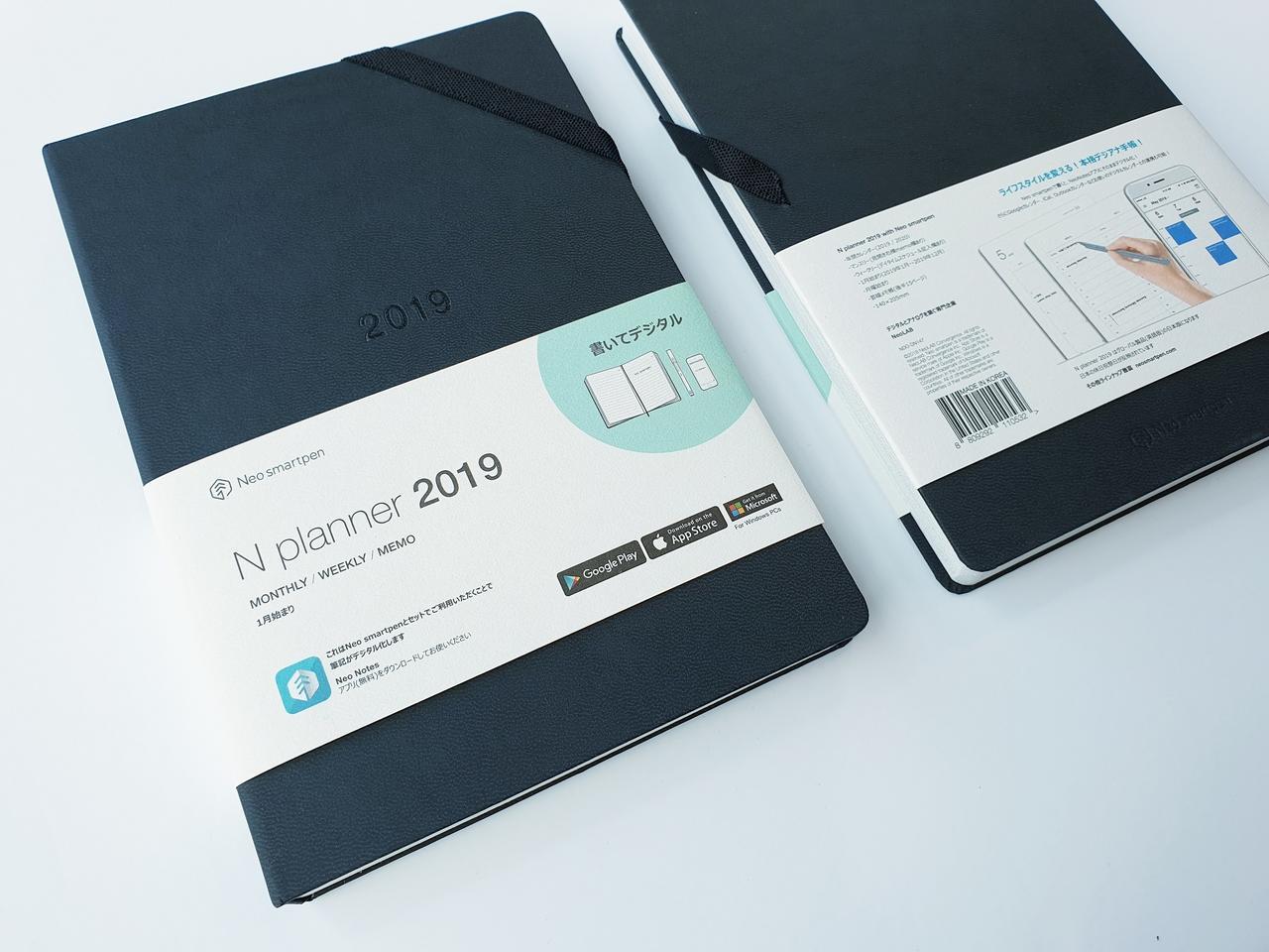 d4ce742b92 【2019最新手帳】おすすめは「N planner2019」手書き文字をデジタル化 Googleカレンダーとも連携できる!