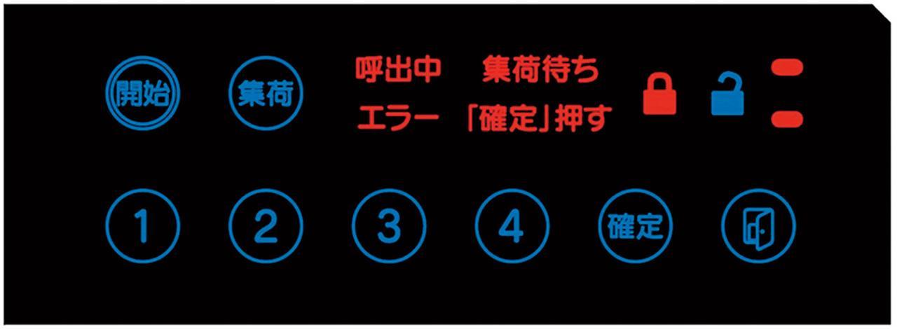 画像: 二重扉を採用しており、内部には施解錠の状態や荷受け状況も一目でわかる操作パネルが設置されている。