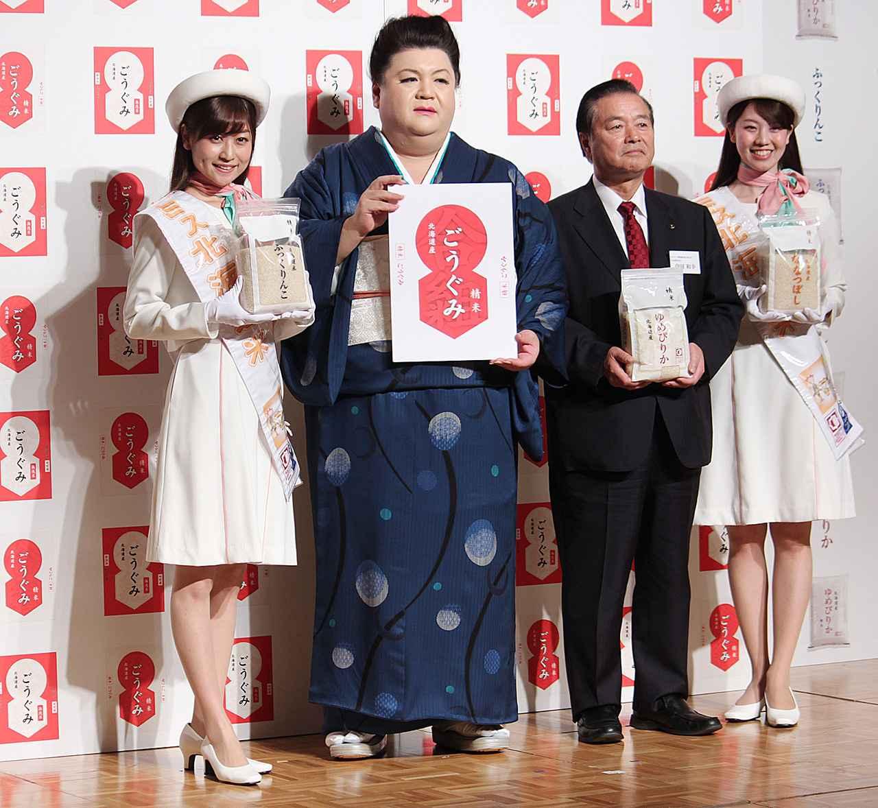 画像: ミス北海道米のお2人が持つのはブランド米「ふっくりんこ」と「ななつぼし」。ホクレン農業協同組合連合会代表理事会長・内田和幸氏が持つのはブランド米「ゆめぴりか」。