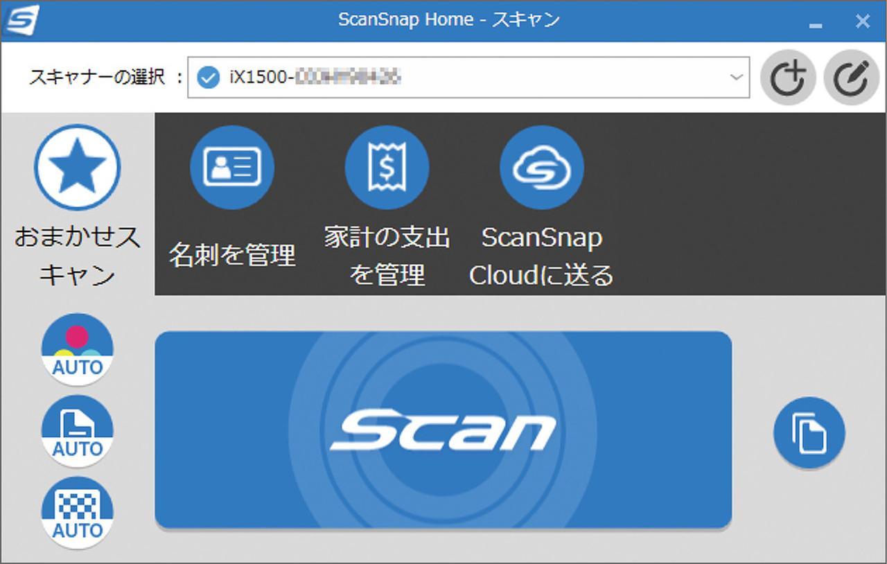 画像: 旧型では目的ごとに分かれていて、使い勝手がいいとはいえなかったパソコン用アプリは、「ScanSnap Home」として統合された。画面デザインは本体パネルと統一され、使い方を覚えやすくなっている。