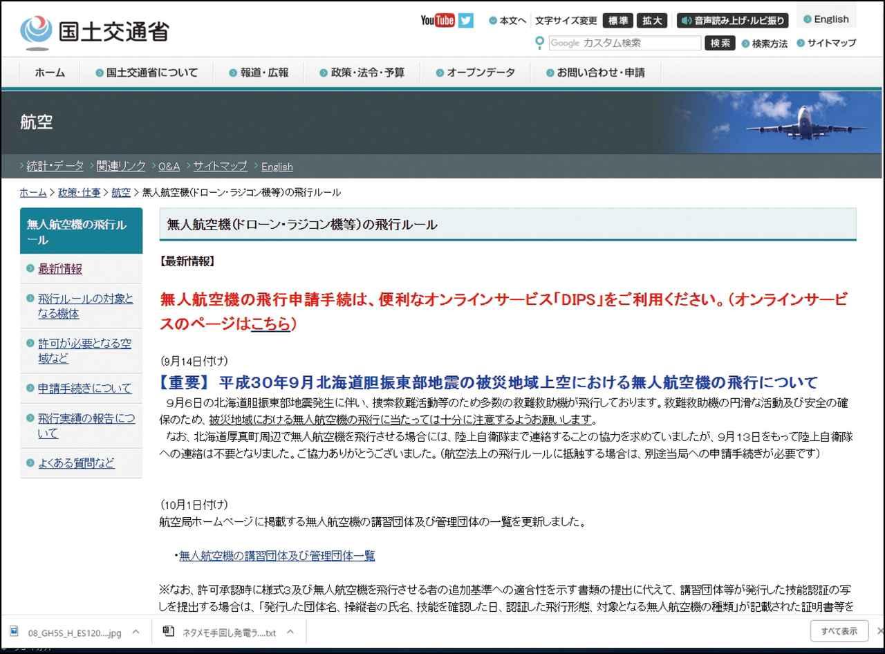 画像: 国土交通省のサイト。このページでは、「無人航空機は、被災地では十分注意して飛行すること」などの注意が喚起されている。