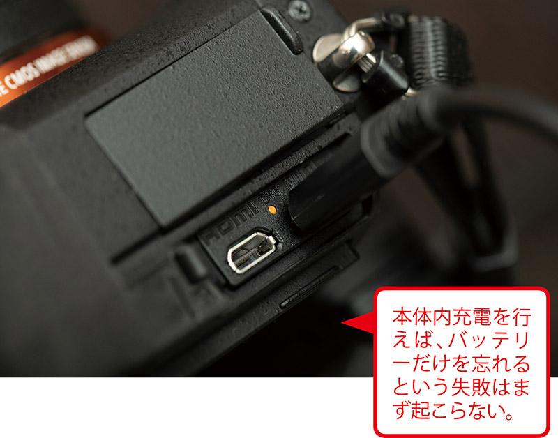 画像: USBでの充電が可能な機種であれば、カメラ内にバッテリーを入れたままUSBケーブルをつなぎ、もう片方をACアダプターかパソコンにつないで充電できる。