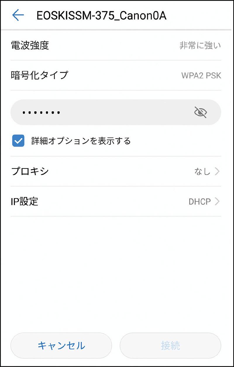 画像: スマホのWi-FI設定画面を開くとカメラのSSIDが表示されているので、それを選択。パスワードを要求されるので、正しく入力すれば、カメラとスマホが接続される。