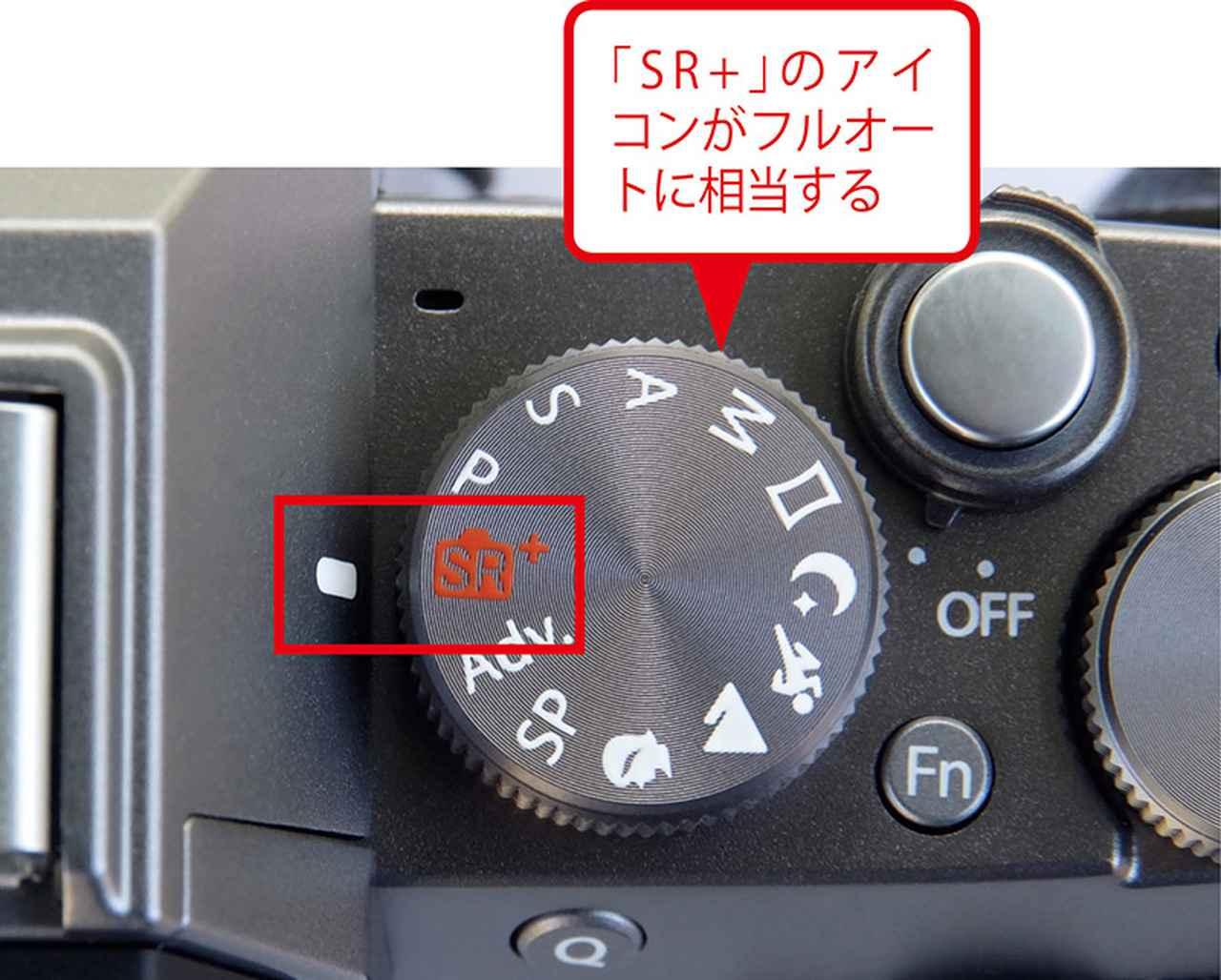 画像: X-T100の場合は、赤色の「SR+」と記載されたカメラのアイコン。名称は「アドバンストSRオート」で、AFは常にピント合わせを続ける。