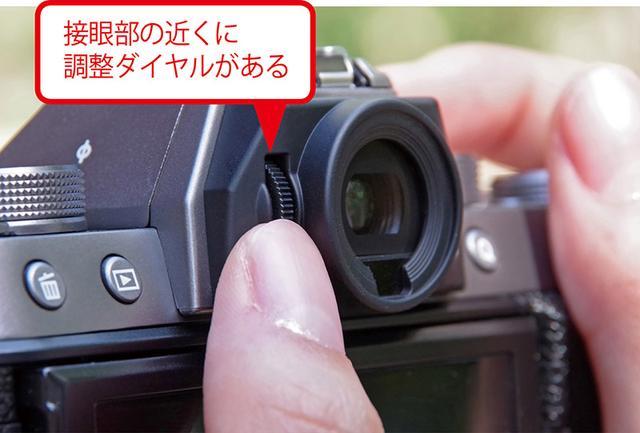 画像: 視度調整のダイヤルやレバーは、接眼部の近くにある。ファインダーをのぞきながら、そのダイヤルやレバーで調整を行う。