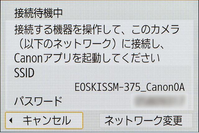 画像: Wi-FiをオンにするとSSIDとパスワードが表示される。EOS Kiss Mでは側面のボタンで即座にWi-Fiをオンにできる。機種によってはQRコードを表示するものもある。